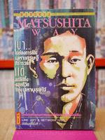 Matsushita Way