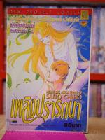 เพลิงปรารถนา ฉบับรวมเล่ม 1-4 เล่มเดียวจบ (Saito Chiho)