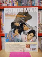 Comicman F4 Special 4 you (แถมฟรีที่แขวนประตู F4 )
