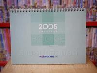 ปฏิทินตั้งโต๊ะ Koren Air 2005