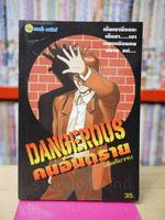 Dangerous คนอันตราย