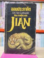 จอมประกาศิต Jian