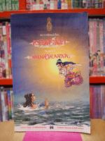 พระมหาชนก The Story of Magajanaka ฉบับการ์ตูน สี่สีตลอดเล่ม