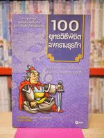 100 ยุทธวิธีพิชิตสงครามธุรกิจ✦