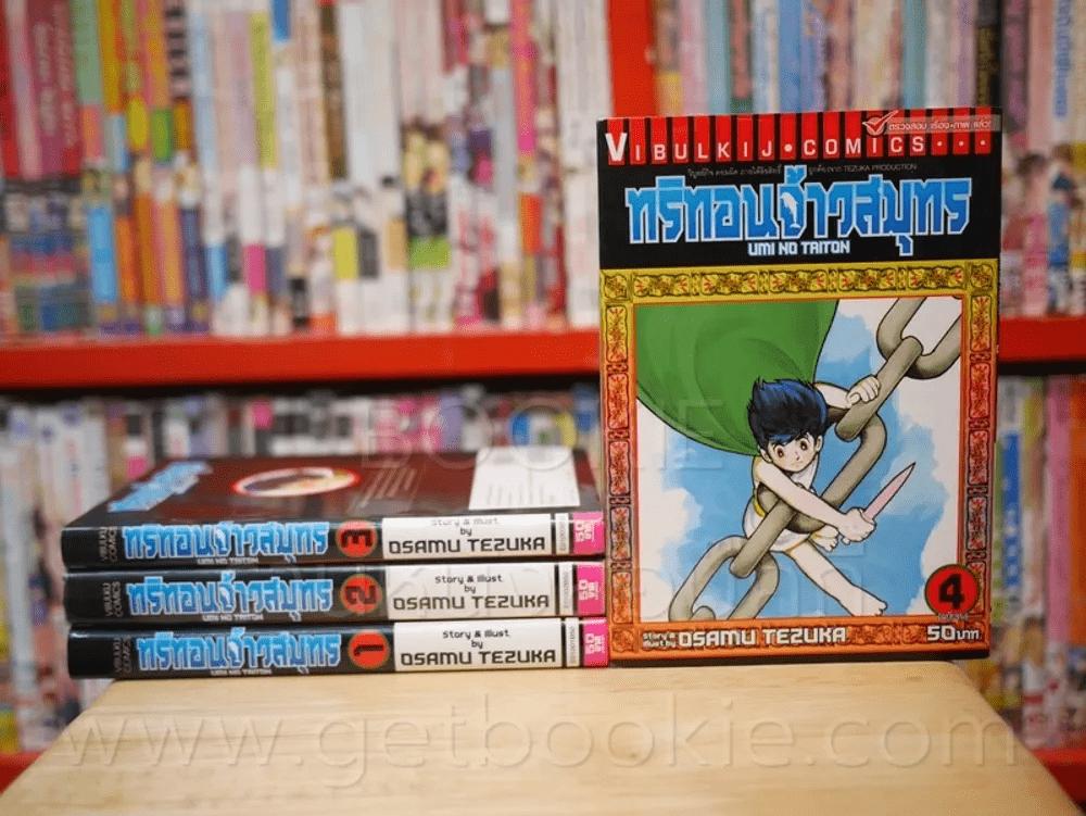 ทริทอนจ้าวสมุทร 4 เล่มจบ (Osamu Tezuka)