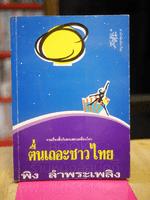 ตื่นเถอะชาวไทย - พิง ลำพระเพลิง