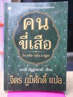 คนขี่เสือ - จิตร ภูมิศักดิ์ แปล