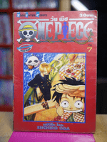 One Piece วันพีช เล่ม 7