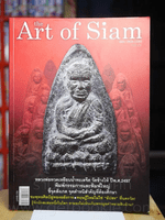 The Art of Siam No.24 (พระเครื่อง)