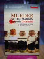 Murder at The Margin เศรษฐศาสตร์ ฆาตกรรม