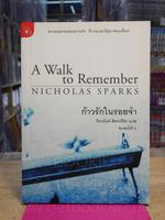 ก้าวรักในรอยจำ - Nicholas Sparks -จิระนันท์ พิตรปรีชา