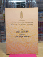 พระมหาชนก The Story of Mahajanaka ภาพสี 2ภาษา