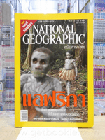 National Geographic ก.ย. 2548