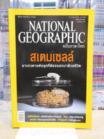 National Geographic ก.ค. 2548