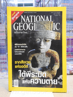 National Geographic ต.ค. 2549
