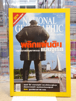 National Geographic ก.ย. 2549