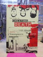 Cheating Death โกงแบบบรูณาการ - โรจนา นาเจริญ