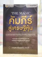The Magic คัมภีร์สู่เศรษฐีหุ้น
