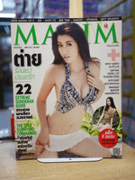 Maxim Thailand No.88 April 2012 ต่าย