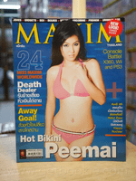 Maxim Thailand No.25 January 2007 ปีใหม่