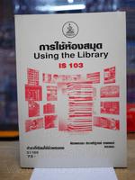 การใช้ห้องสมุด IS 103 ม.รามคำแหง