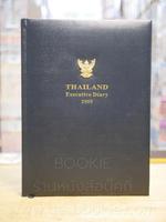 Thailand Executive Diary 2005 (สมุดบันทึก)