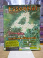ฺBrand Age Essential ส.ค. 2556✦