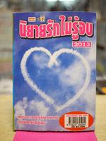 นิยายรักไม่รู้จบ 2013