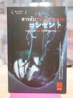 สารลับจากความตาย  - ทากุจิ แรนดี