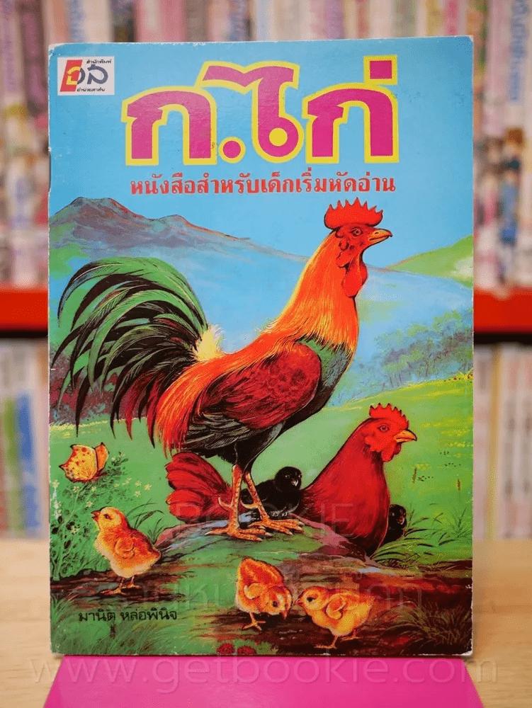 ก.ไก่ หนังสือสำหรับเด็กเริ่มหัดอ่าน