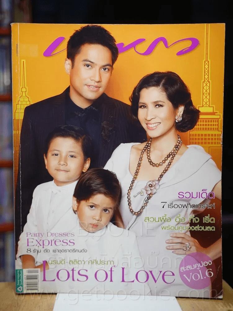 แพรว ปีที่ 30 ฉบับที่ 704 25 ธันวาคม 2551ก้อง - หมิวกับลูกๆ