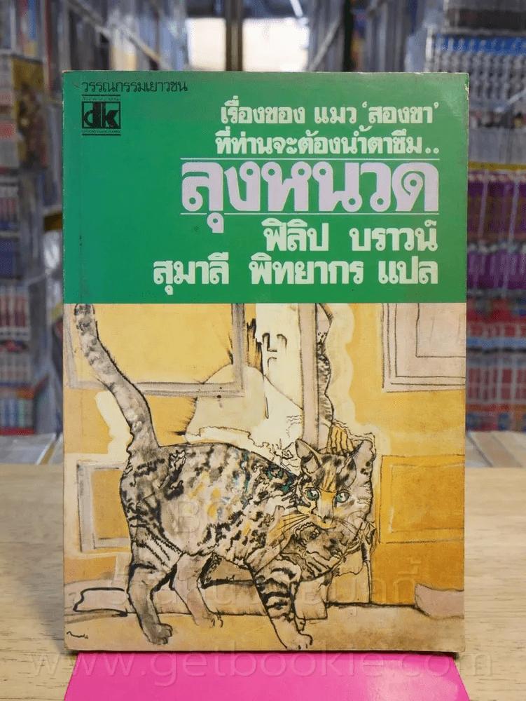 ลุงหนวด - ฟิลิป บราวน์ (พิมพ์ครั้งแรก)