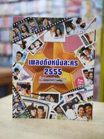 เพลงดังหนังละคร 2555 (ไม่มีซีดี รวมภาพสีดาราทั้งเล่ม)
