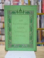 ประวัติ วัดมกุฏกษัตริยาราม ราชวรวิหาร พิมพ์เป็นที่ระลึก ในงานฉลองครบรอบ 100 ปี 18 ม.ค. 2511