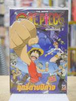 One Piece The Movie ตอน ฤทธิ์ดาบปีศาจ