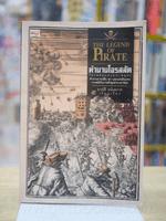ตำนานโจรสลัด The Legend of Pirate
