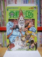 One Piece วัน  พีช เล่ม 49
