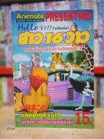 Hello จัง! สาว 16 ว้าว3