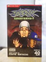 Counterfeit (สภาพบวมน้ำ)
