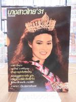 นางสาวไทย' 31 ปุ๋ย ภรณ์ทิพย์ โดย คนดัง (สภาพดีมาก)
