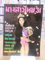 นางสาวไทย' 31 ปุ๋ย ภรณ์ทิพย์ (สภาพดีมาก)