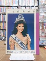 ภรณ์ทิพย์ Miss Universe 1988 ภาพสีทั้งเล่ม (สภาพดีมาก)