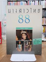 นางสาวไทย 88 ปุ๋ย ภรณ์ทิพย์ - อ้วน อรชร ภาพสีทั้งเล่ม (สภาพดีมาก)