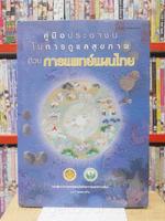คู่มือประชาชนในการดูแลสุขภาพด้วย การแพทย์แผนไทย (ปกแข็ง)