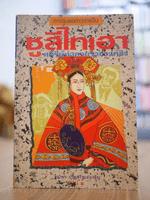 การ์ตูนพงศาวดารจีน ซูสีไทเฮา สตรีผู้ทำลายราชวงศ์ชิง (พิมพ์ครั้งแรก)