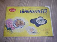 คู่มือรายการห้องอาหารทีวี ทางไทยทีวี ช่อง 9 เล่ม 4