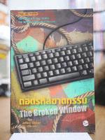 ถอดรหัสฆาตกรรม The Broken Window