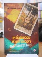 เหยื่ออธรรมข้ามกาลเวลา The Twelfth Card
