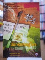 มังกรแห่งฝูโจว The Stone Monkey
