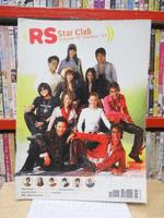 RS Star Club Vol.10 No.112 (มีสัมภาษณ์ D2B )